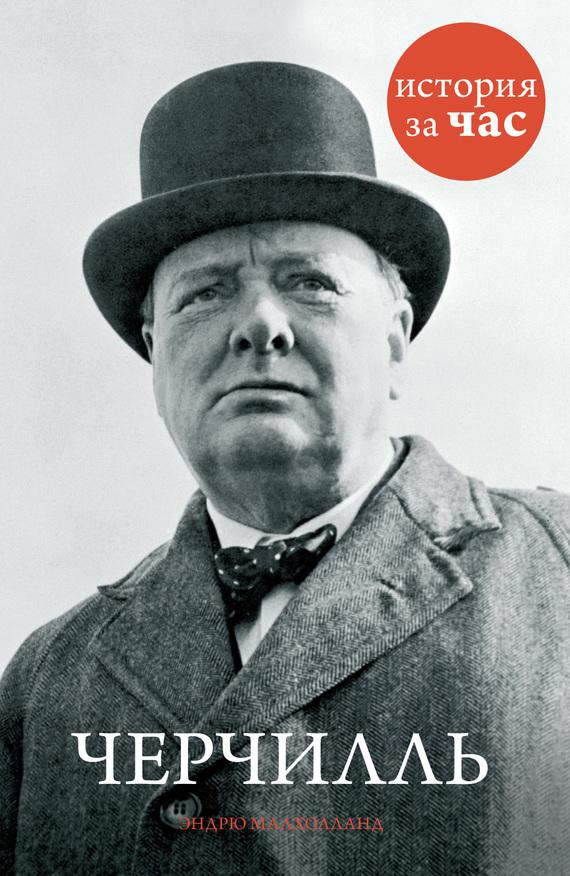 Эндрю Малхолланд Черчилль черчилль и евреи