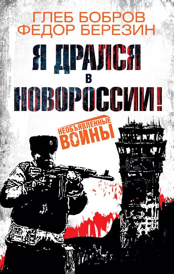 Георгий Савицкий, Глеб Бобров - Я дрался в Новороссии!