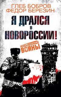 - Я дрался в Новороссии!
