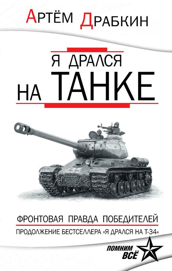Артем Драбкин Я дрался на танке. Фронтовая правда Победителей артем драбкин я дрался на тигре немецкие танкисты рассказывают