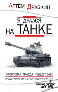 Драбкин, Артем  - Я дрался на танке. Фронтовая правда Победителей