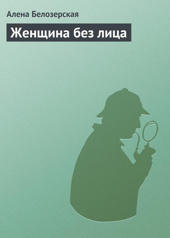 Обложка книги Женщина без лица, автор Алёна Белозерская