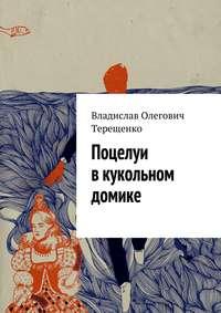 Владислав Терещенко - Поцелуи в кукольном домике