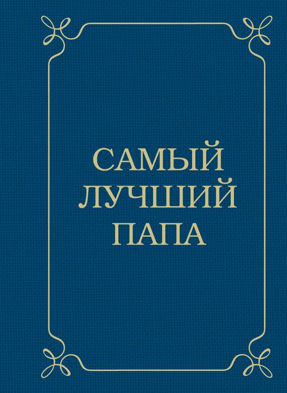Обложка книги Самый лучший папа, автор Крашенинникова, Д.
