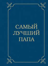 Крашенинникова, Д.  - Самый лучший папа
