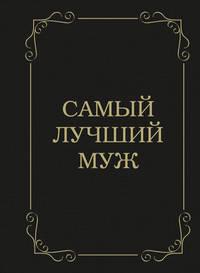 Крашенинникова, Д.  - Самый лучший муж