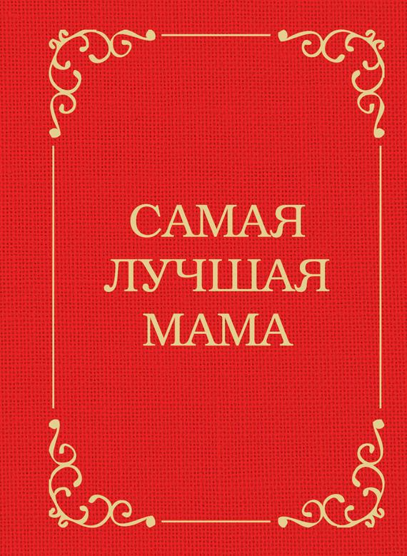 Д. Крашенинникова бесплатно