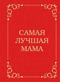 - Самая лучшая мама