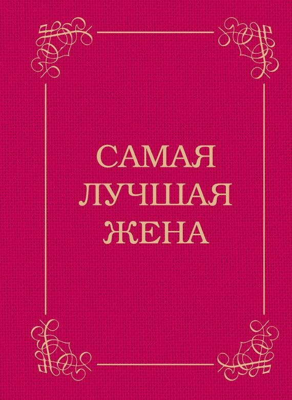 бесплатно Д. Крашенинникова Скачать Самая лучшая жена