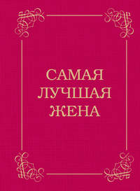 Крашенинникова, Д.  - Самая лучшая жена