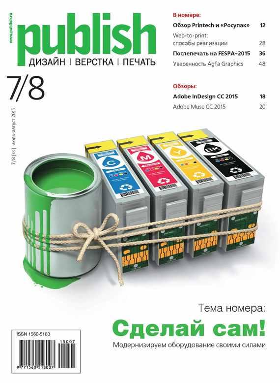 Открытые системы Журнал Publish №07-08/2015 открытые системы журнал publish 03 2017
