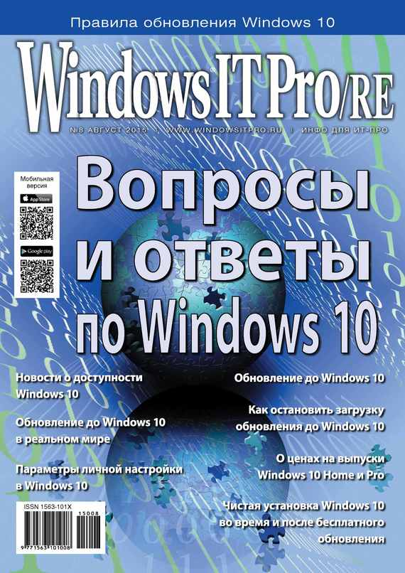Windows IT Pro/RE №08/2015 от ЛитРес