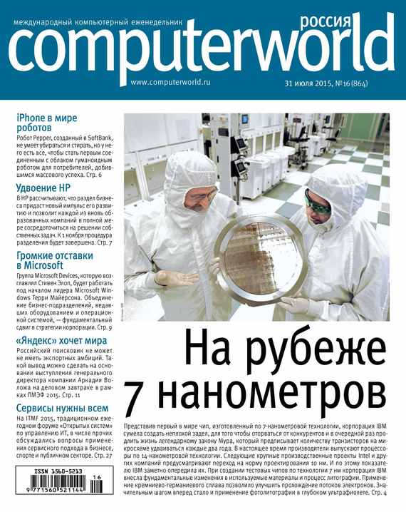 Журнал Computerworld Россия №16/2015