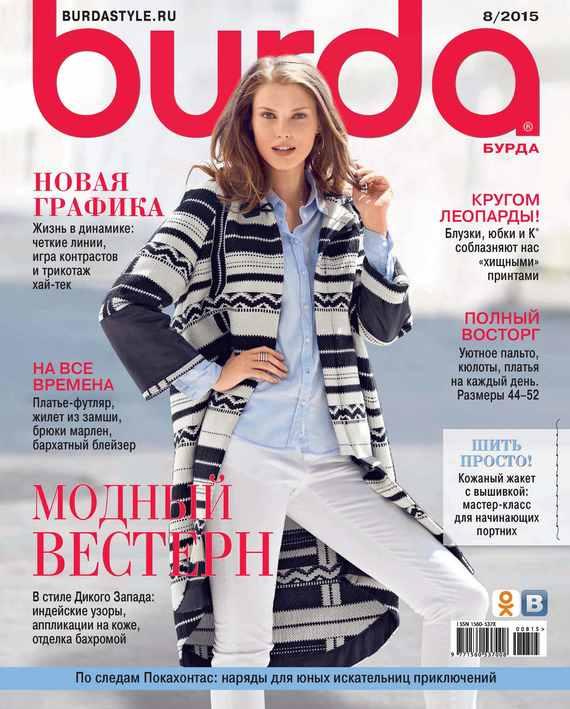 ИД «Бурда» Burda №08/2015 журнал burda купить в санкт петербурге
