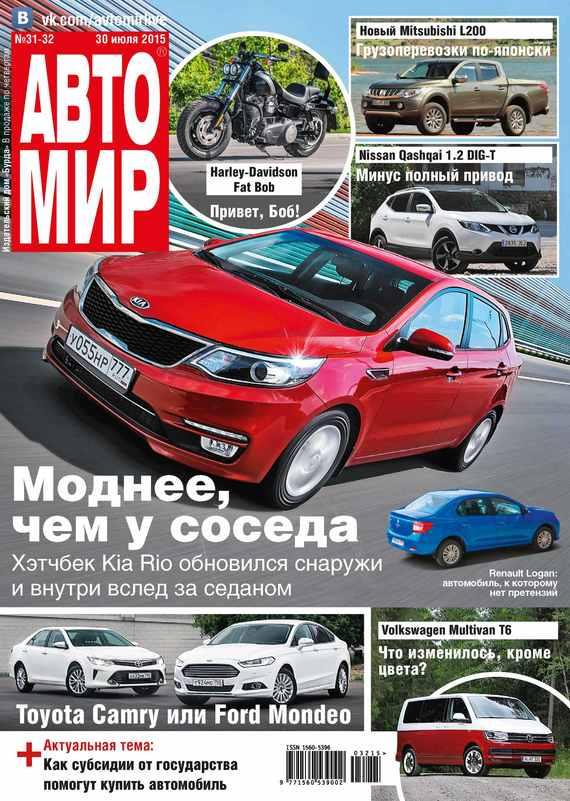 АвтоМир №31-32/2015
