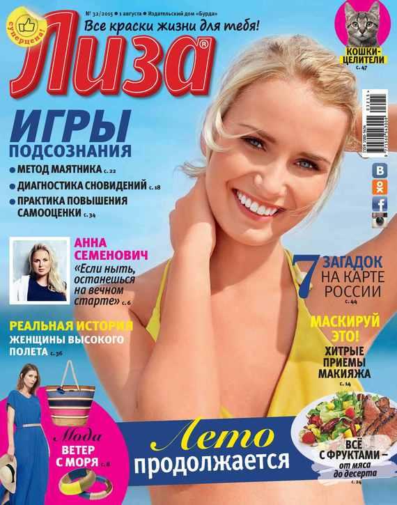 Журнал «Лиза» №32/2015