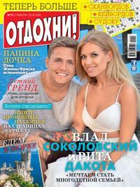 «Бурда», ИД  - Журнал «Отдохни!» №31/2015