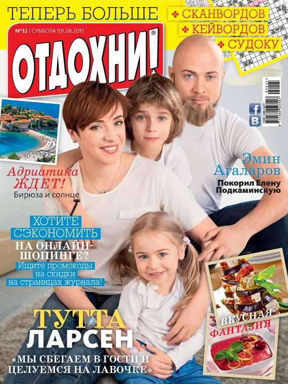 ИД «Бурда» Журнал «Отдохни!» №32/2015 ид бурда журнал новый дом 06 2015