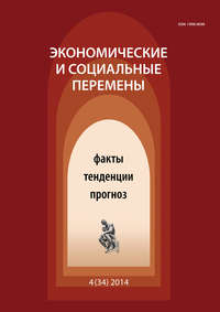 Отсутствует - Экономические и социальные перемены № 4 (34) 2014