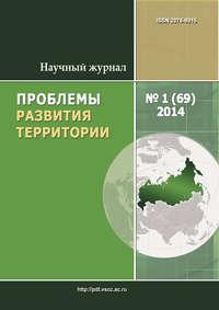 - Проблемы развития территории № 1 (69) 2014