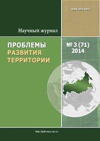 Отсутствует - Проблемы развития территории &#8470 3 (71) 2014