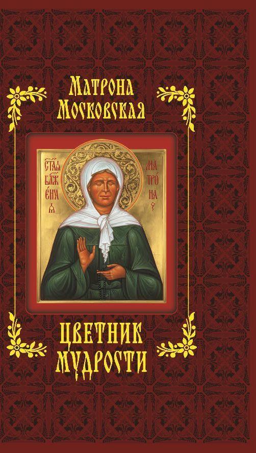 Матрона Московская. Цветник мудрости от ЛитРес