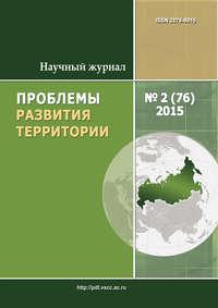 - Проблемы развития территории № 2 (76) 2015