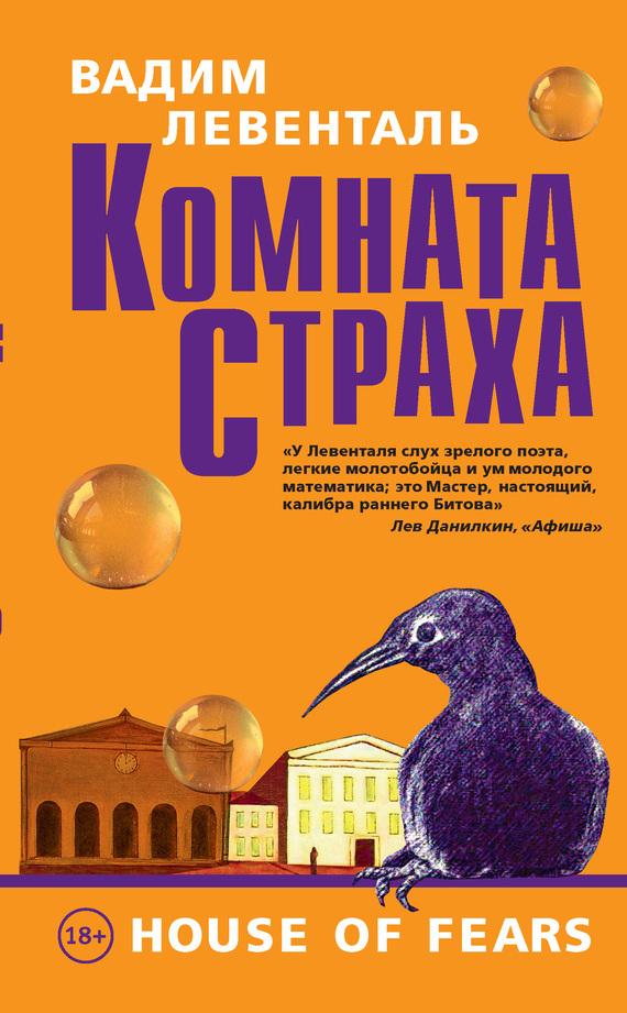 Вадим Левенталь Комната страха (сборник) кьеркегор с понятие страха