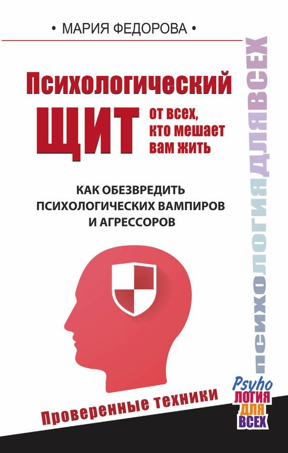 Обложка книги Психологический щит от всех, кто мешает вам жить. Как обезвредить психологических вампиров и агрессоров, автор Федорова, Мария
