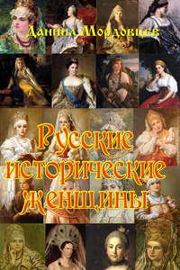 Мордовцев, Даниил  - Русские исторические женщины