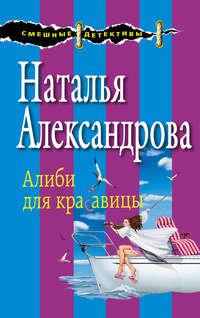 Александрова, Наталья  - Алиби для красавицы