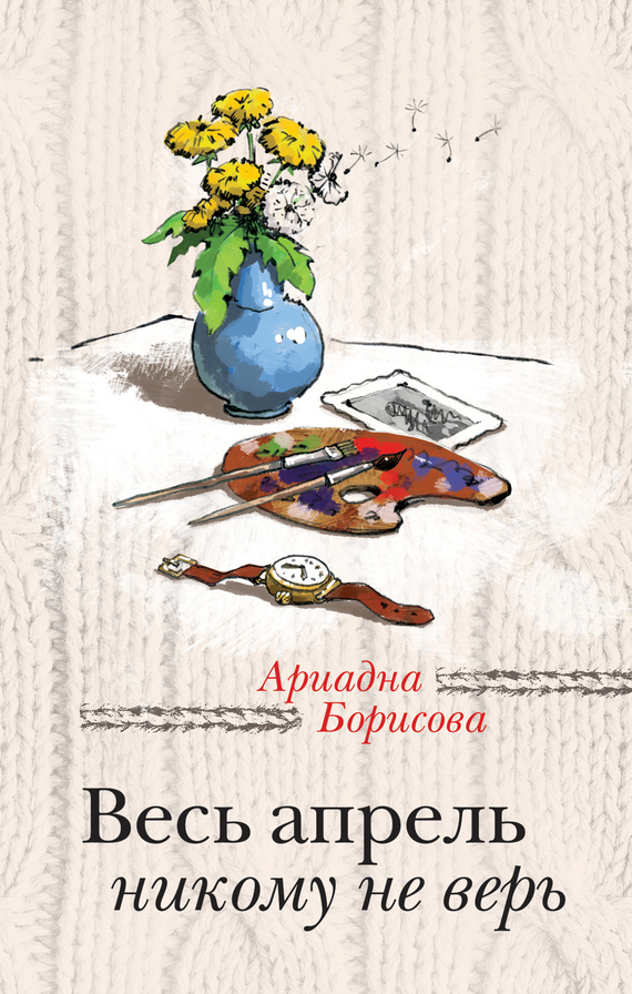 Ариадна Борисова Весь апрель никому не верь если ребенок родился осенью какой комбинезон ему