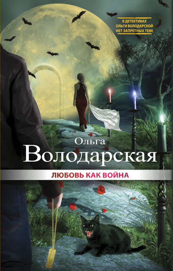 Ольга Володарская Любовь как война ольга волоцкая войти в тень
