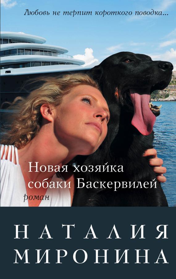 Собака баскервилей txt