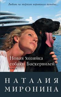 Наталия Миронина - Новая хозяйка собаки Баскервилей