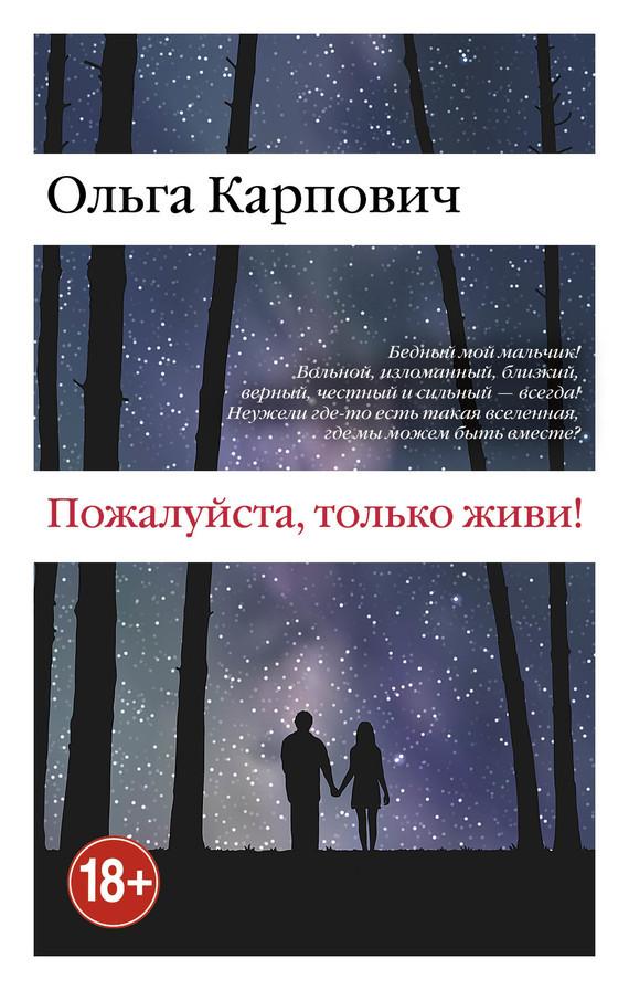 Скачать Пожалуйста, только живи бесплатно Ольга Карпович