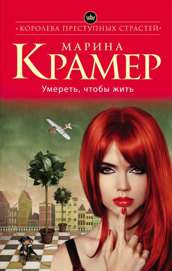 Марина Крамер Умереть, чтобы жить куплю квартиру в москве 1комнатную без посредников