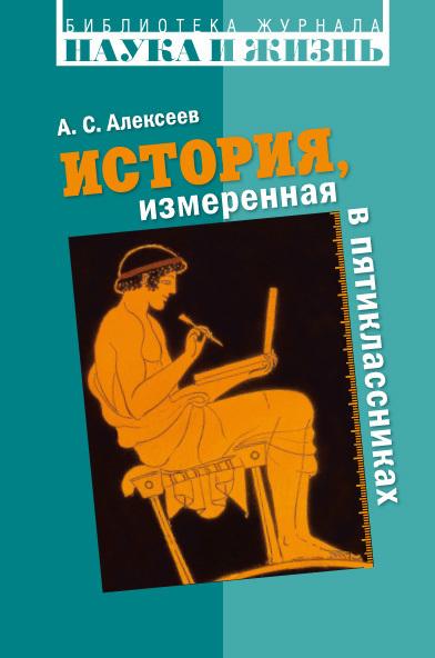 захватывающий сюжет в книге А. С. Алексеев