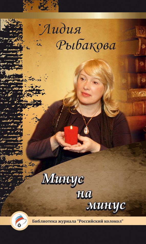занимательное описание в книге Лидия Рыбакова