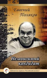 Евгений Поляков - Независимый кандидат