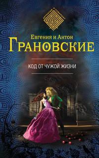 Грановский, Антон  - Код от чужой жизни