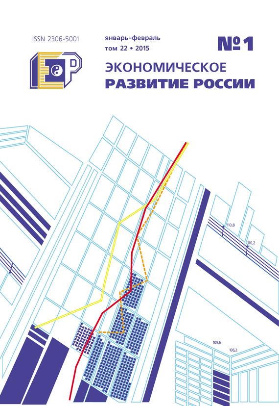 Экономическое развитие России № 1 2015
