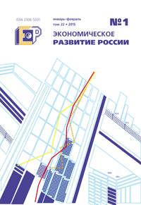 - Экономическое развитие России &#8470 1 2015