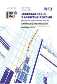 Отсутствует - Экономическое развитие России № 3 2015