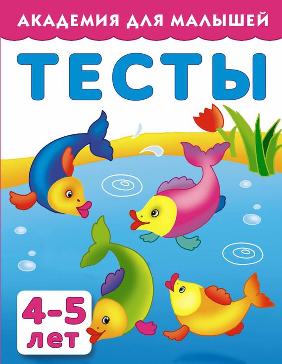 Отсутствует Тесты для детей 4-5 лет 100 и 1 игра для развития ребенка 4 5 лет 50 карточек
