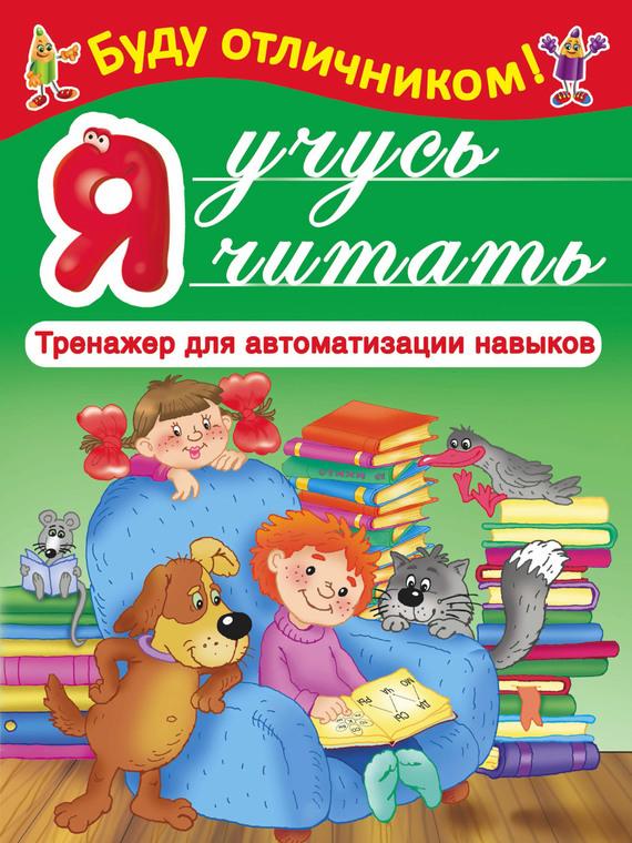 Отсутствует Я учусь читать шамбалева елена я учусь читать