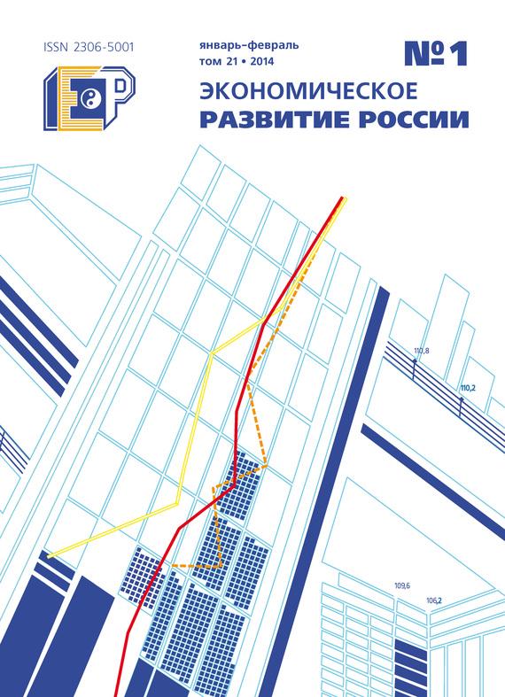 Экономическое развитие России № 1 2014