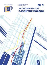 Отсутствует - Экономическое развитие России № 1 2014