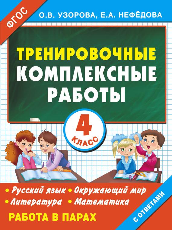 О. В. Узорова Тренировочные комплексные работы в начальной школе. 4 класс о в узорова все комплексные работы стартовый и итоговый контроль с ответами 4 класс