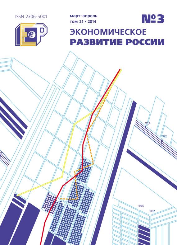 Обложка книги Экономическое развитие России № 3 2014, автор Отсутствует
